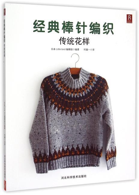 经典棒针编织:传统花样