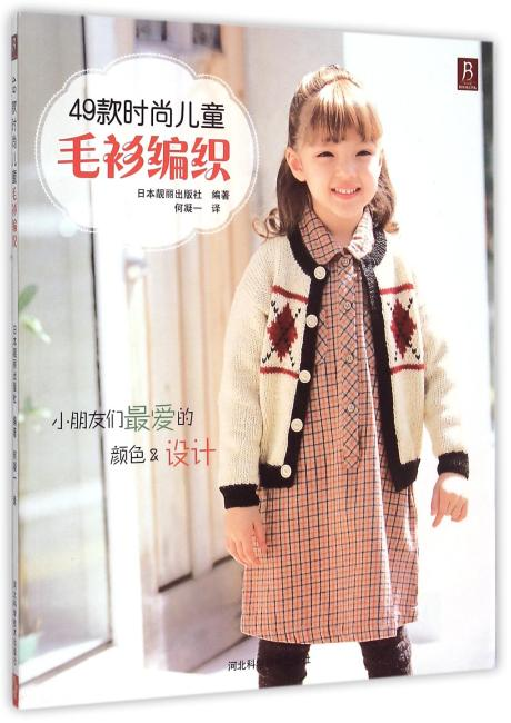 49款时尚儿童毛衫编织