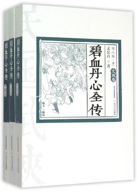 碧血丹心全传(全3 卷)