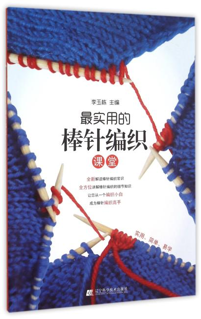 最实用的棒针编织课堂