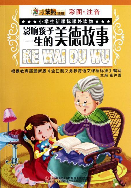 影响孩子一生的美德故事(彩图·注音)小学生新课标课外读物