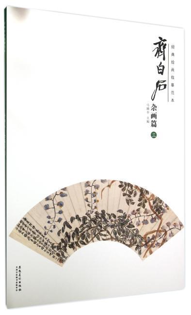 经典绘画临摹范本?齐白石 杂画篇(三)