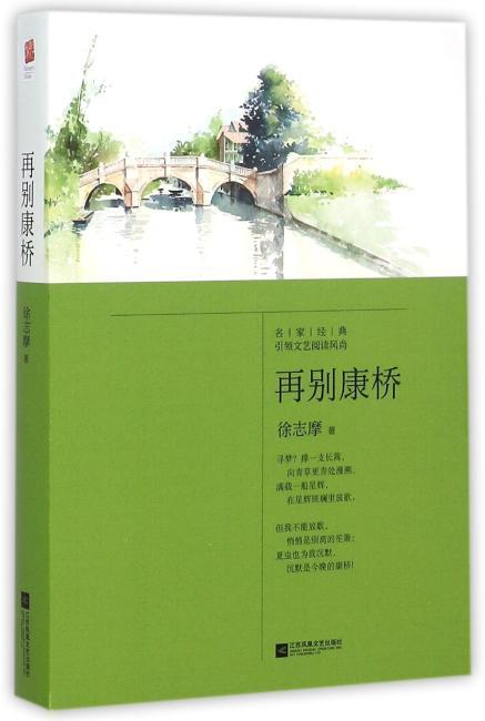 再别康桥(徐志摩原创诗歌全集,民国时期文艺、美好、具有影响力作品之一)