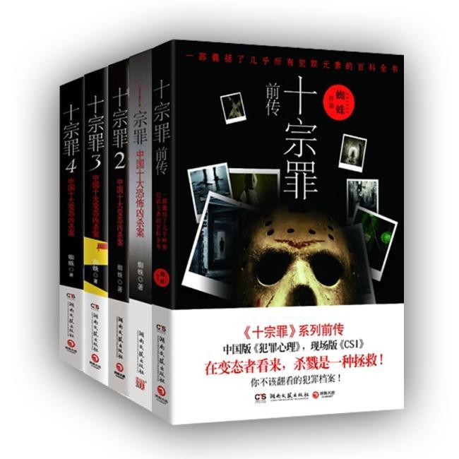 十宗罪:中国十大恐怖凶杀案(超值纪念版)