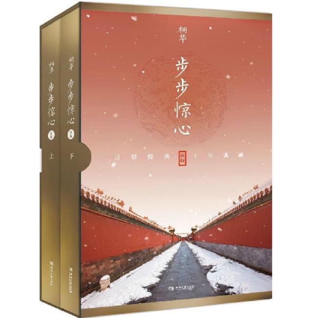 步步惊心:十年典藏版全二册