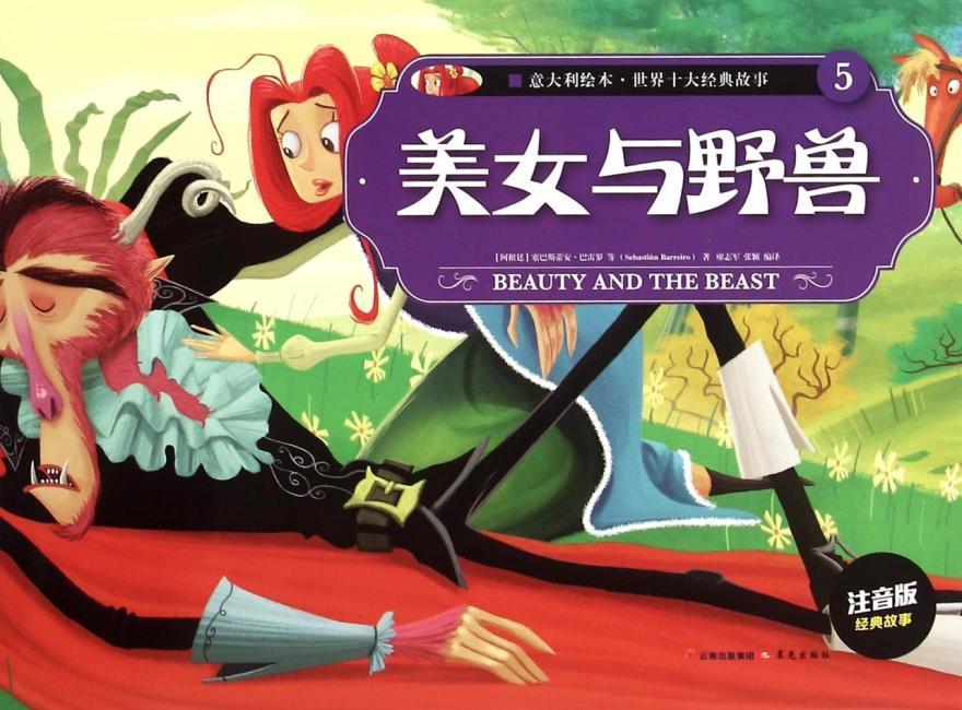 意大利绘本.世界十大经典故事(5)美女与野兽
