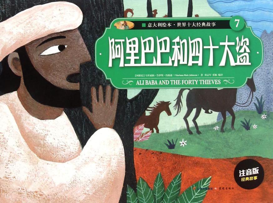 意大利绘本.世界十大经典故事(7)阿里巴巴和四十大盗