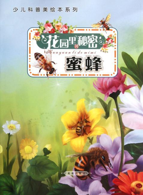 花园里的秘密:蜜蜂(精装版)