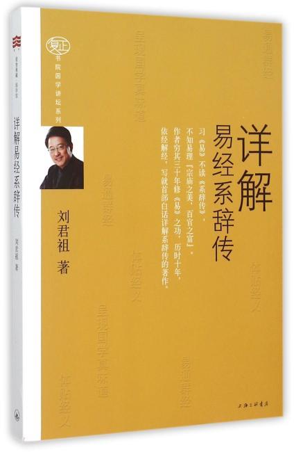 详解易经系辞传(台湾周易文化学者刘君祖三十年修《易》之功,历时十年,依经解经,写就首部白话详解系辞传的著作)