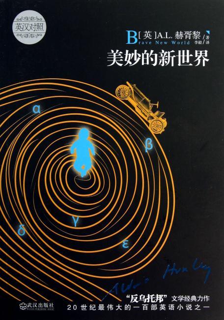 """美妙的新世界(""""反乌托邦""""三部曲之一,英汉对照版)"""