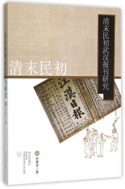 清末民初武汉报刊研究