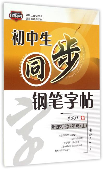 初中生同步钢笔字帖: RJ 七年级上册 (人教版语文)