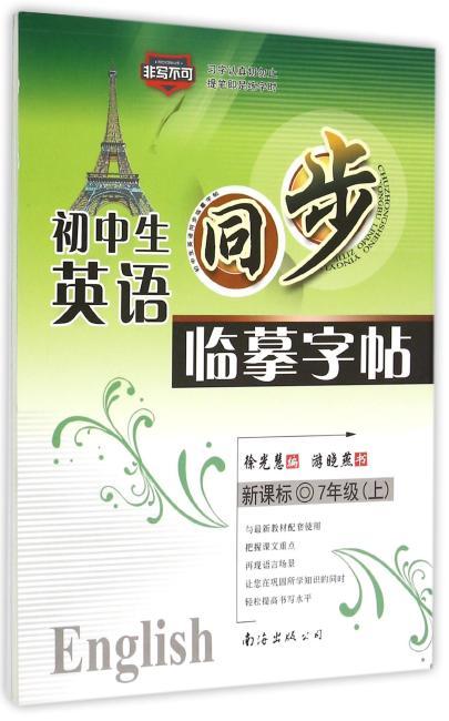 初中生英语同步钢笔字帖: RJ 七年级上册  (人教版)