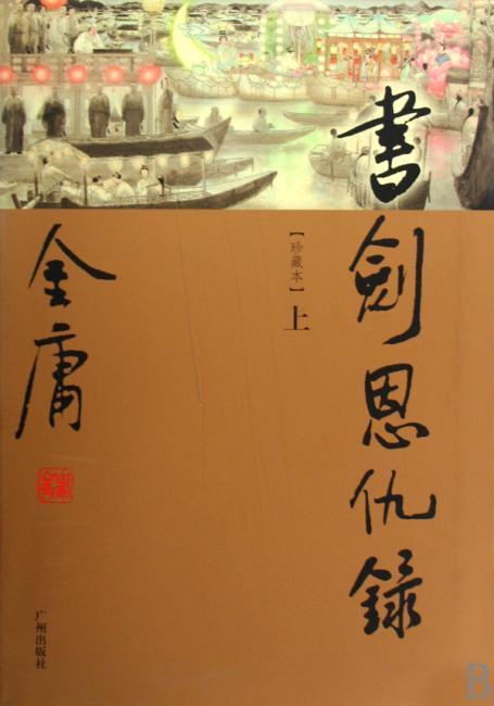 金庸作品集(新修彩图精装版)(01-02)-书剑恩仇录(全二册)