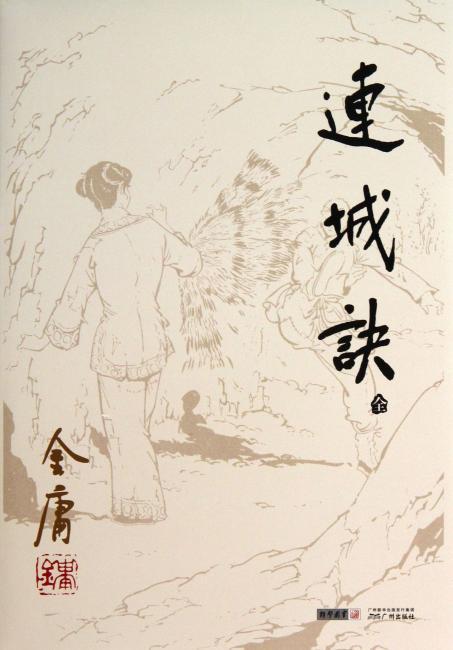 金庸作品集(朗声旧版)(20)-连诚诀(全一册)