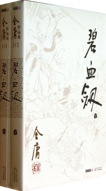 金庸作品集(朗声旧版)(03-04)-碧血剑(全二册)