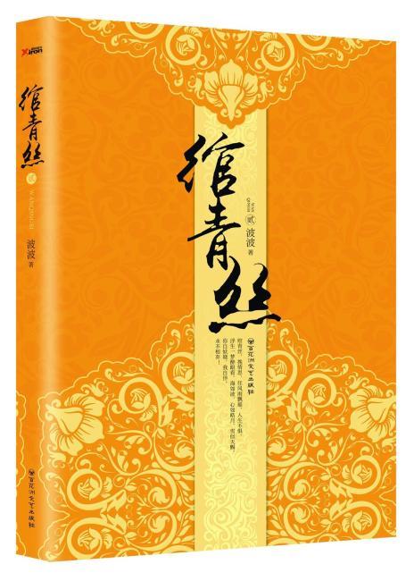绾青丝.2(全新修订版)