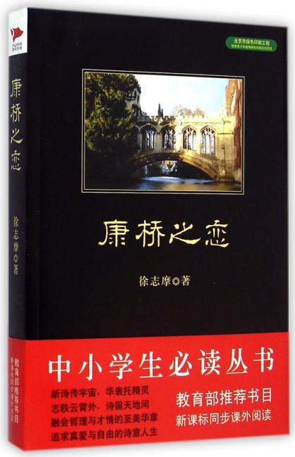 康桥之恋  中小学生必读丛书 教育部新课标推荐