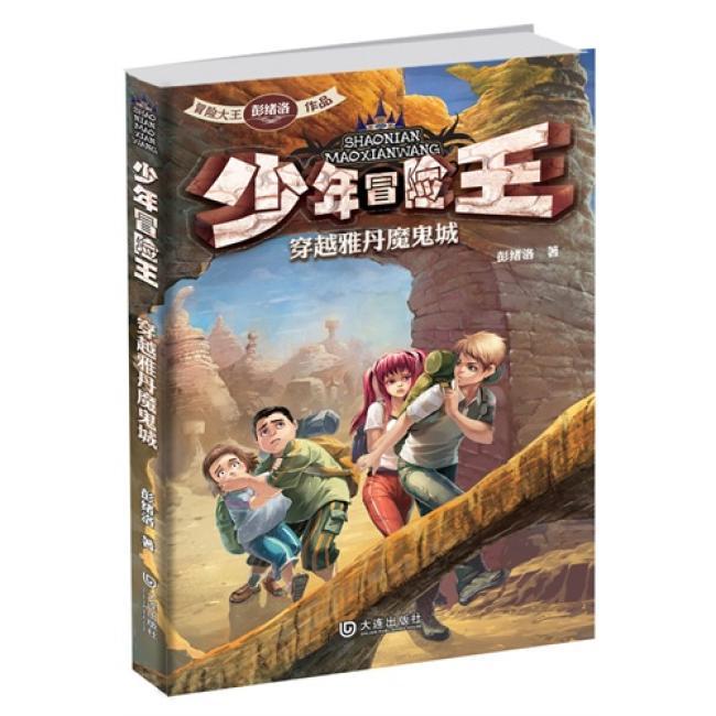 少年冒险王第一季:穿越雅丹魔鬼城