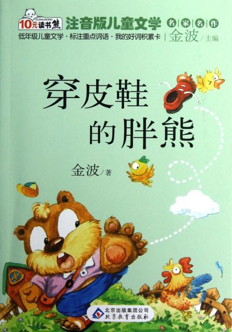 名家名作儿童文学系列1 套装全6册 彩图注音版