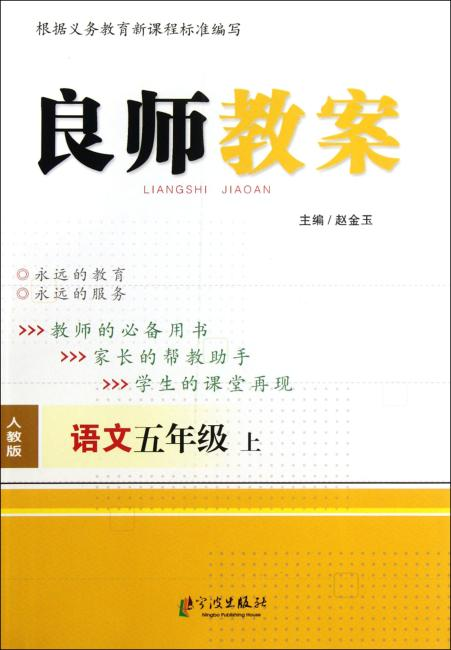 新版 良师教案 语文五年级上册(人教版)