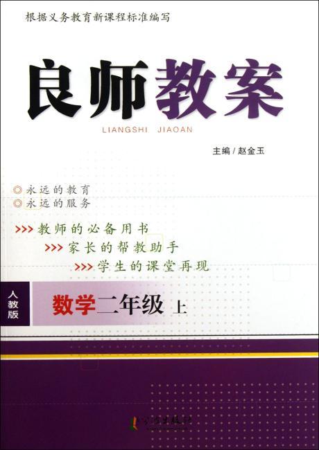 新版 良师教案 数学二年级上册(人教版)