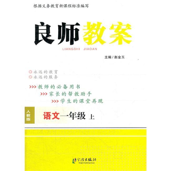 新版 良师教案 语文一年级上册(人教版)