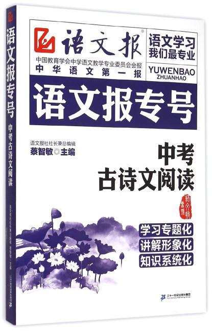 语文报专号: 中考古诗文阅读