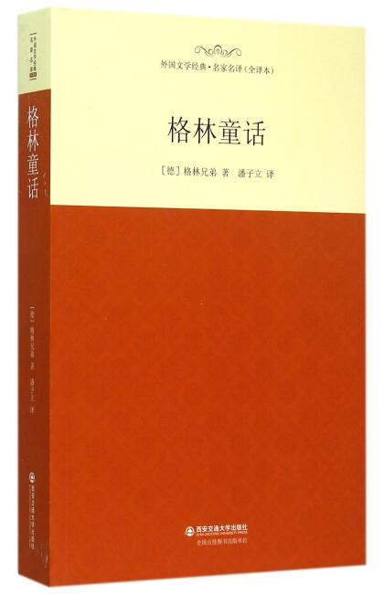 格林童话选(外国文学经典.名家名译(全译文))