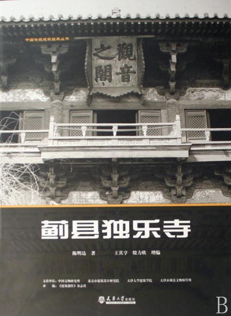 蓟县独乐寺 (平)