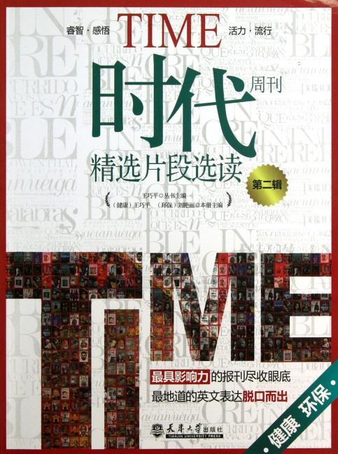 时代周刊精选片段选读第二辑(健康·环保)