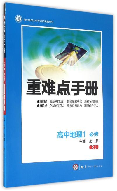 创新升级版重难点手册 高中地理1 必修 RJ(人教版)(第三版)