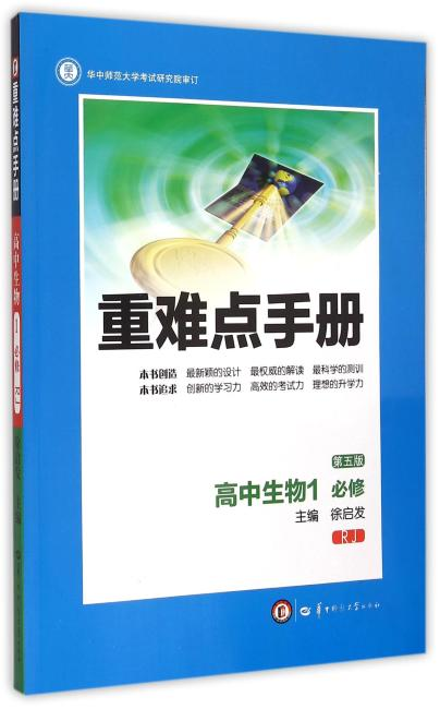 创新升级版重难点手册 高中生物1 必修 RJ(人教版)(第五版)