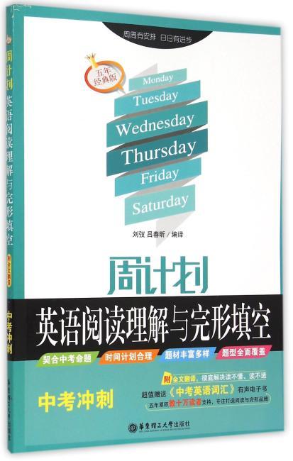 周计划:英语阅读理解与完形填空(中考冲刺)(附全文翻译)五年经典版