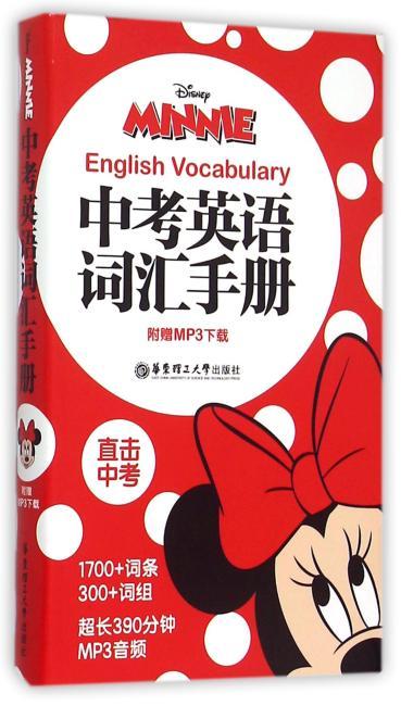 迪士尼.中考英语词汇手册(米妮米奇版)(附赠MP3下载)