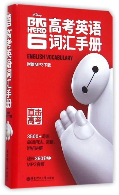 迪士尼.高考英语词汇手册(大白版)(附赠MP3下载)