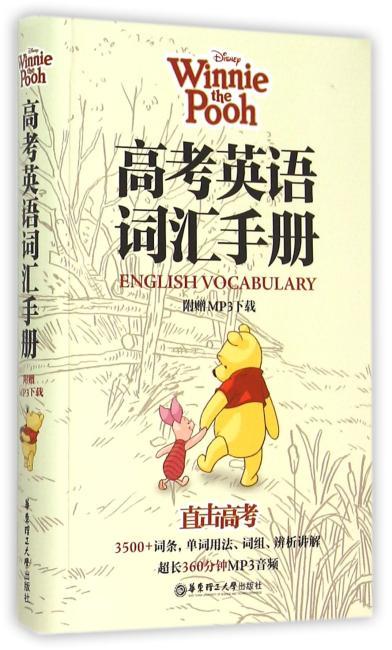 迪士尼.高考英语词汇手册(维尼版)(附赠MP3下载)