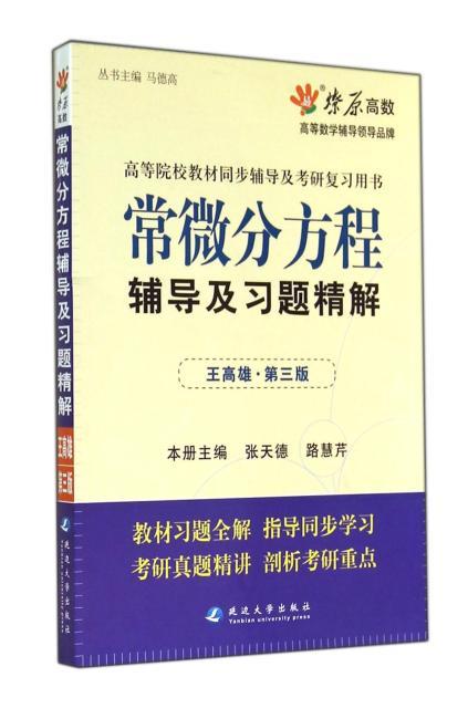燎原教育 同步辅导 考研 燎原高数(2016最新版)常微分方程辅导及习题精解(王高雄第三版)