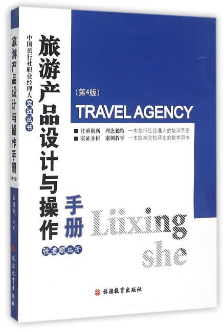 旅游产品设计与操作手册(第4版)