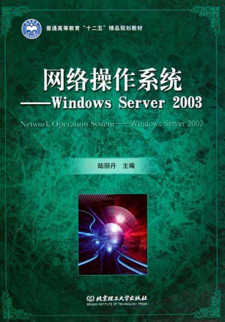 网络操作系统——Windows Server 2003
