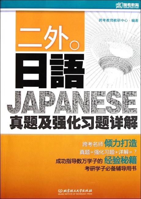 二外日语真题及强化习题详解 最新版 跨考专业硕士系列