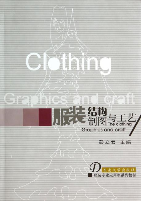 服装结构制图与工艺