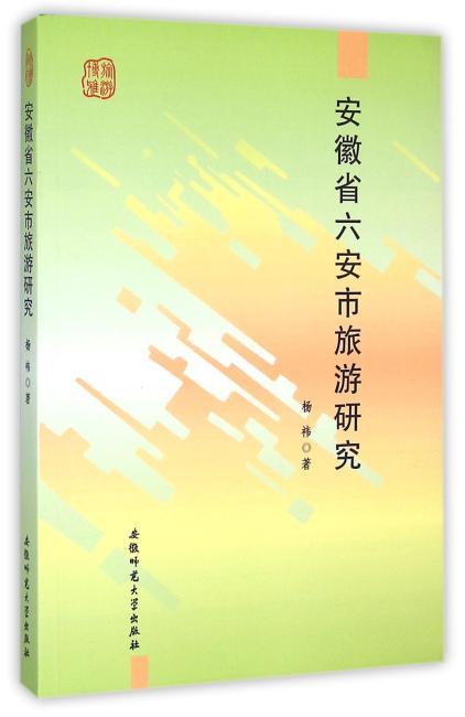 安徽省六安市旅游文化研究