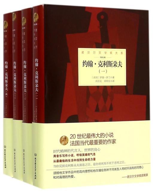 诺贝尔文学奖大系——约翰 克利斯朵夫(全4册)