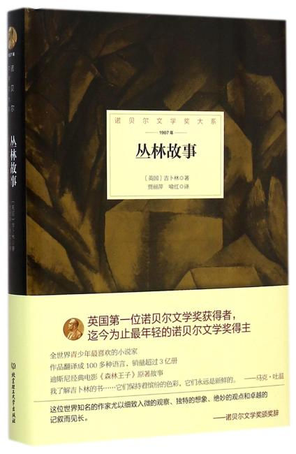 诺贝尔文学奖大系——丛林故事