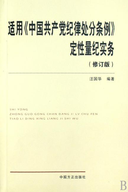 适用《中国共产党纪律处分条例》定性量纪实务(第八版)