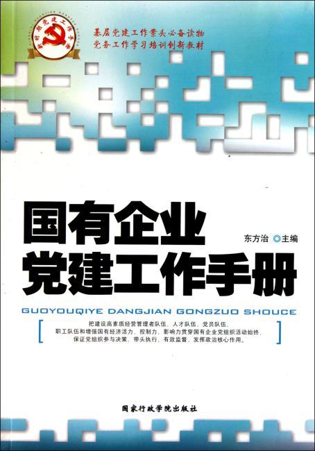 国有企业党建工作手册(2015版)