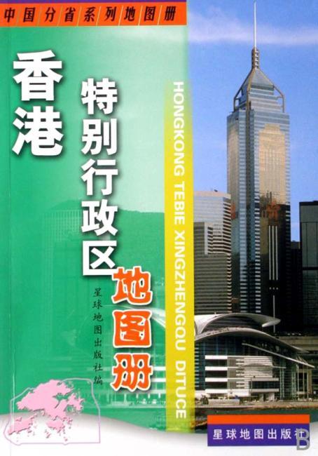 香港特别行政区地图册(2015年最新版)