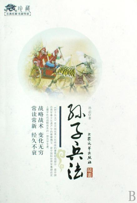 国学启蒙第一书:孙子兵法(注音版)