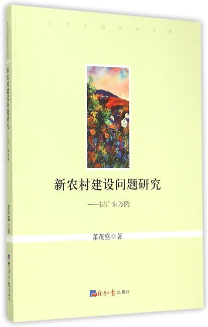 新农村建设问题研究:以广东为例